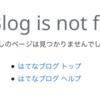昔書いたブログ記事を新しいブログにインポートしているのに「過去のアドレス」ばかり出てしまうのを何とかしたい。