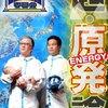 たかじんのあそこまで言って委員会 2012年2月12日放送 『ニッポンの危機管理スペシャル』