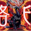 【黒衣竜アルビオン】