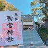 初代神武天皇様のふるさとの駒宮神社