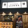 都内で美味い干物が食える店「しんぱち食堂」が神過ぎた。