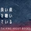#1 はじめまして の放送後記(text by @y0wo)