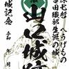 【7/23〜、本巣市】山口城の御城印が販売開始