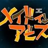 2017夏アニメ・格付け&総括