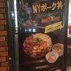 【コンセプト】洋風の牛丼という新メニュー