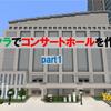 コンサートホールを作る part1    [Minecraft #53]