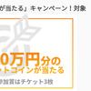 タダコインで10万円分のビットコインが当たるキャンペーンが開催!参加賞はチケット3枚でもれなく!