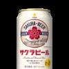 大正~昭和初期の味わいを現代風に【サッポロ サクラビール2021】