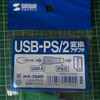 USBポートが足りない…