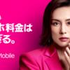 楽天モバイルで夫婦揃って、携帯代1年間0円!!