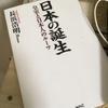 【読書】「日本の誕生 皇室と日本人のルーツ」長浜浩明:著