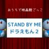 おうちで映画館ごっこ『STAND BY ME ドラえもん 2』