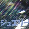 ジュエリー製作記録:018(オーダー物語)