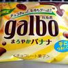 期間限定「galbo まろやかバナナ」昔からチョコとバナナって相性良いですからねぇ( ̄▽ ̄)安心して食べられるおやつでした!