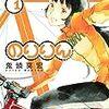 【10巻くらいで完結するマンガ】自転車に乗りたくなるマンガ
