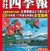 2017四季報新春号 個人的注目銘柄6選