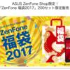 ZenFone福袋2017、ついに予約開始!中身はZenFone本体+ASUS純正アクセサリなどのセットで…さて価格は?