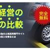 鴻巣市で駐車場経営|空き地・土地を有効活用!無料相談するならココ