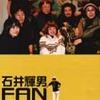 『石井輝男 FAN CLUB』まもなく公開(8/12〜8/25まで)