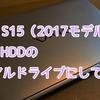 VAIO S15(2017)をM.2のSSDとHDDのデュアルドライブにしてみた【手順を画像で紹介】