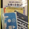 【Z会幼児コース入会特典】スタートセットが届いた【3歳年少】