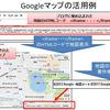 Googleマップ・Yahoo!地図  著作権を侵害せずに活用する方法とは