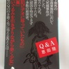「Q&A/著 恩田陸」の感想