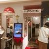 【カフェ初め】苺のマカロンパフェ@カフェ銀座みゆき館ルミネ立川店