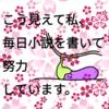 【毎日1,000字チャレンジ12日目】復活・爆発・奪われる【小説練習】