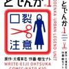 漫画紹介:[大塚英志×樹生ナト] とでんか~都市伝説から洗脳技術、「空気」は関東軍が開発した