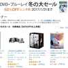 見たかったあの作品もあるかも!Amazonが70%OFF以上もある「DVD・ブルーレイ 冬の大セール」開催中!