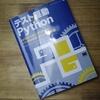 テスト駆動Python:環境構築~Chapter1:技術書メモ