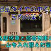 《東急》東横線、効率よく電車を運転するための菊名駅の面白いホームの使い方!