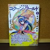【読書】 「コクーン・ワールド~黄昏に踊る冒険者~」新装版を読んでみた