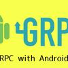 AndroidのgRPCクライアントをKotlinで実装しました