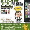 『iPhoneアプリ開発塾』chapter6-3