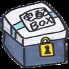 宅配ボックス・ネット通販ボックスの人気おすすめ比較10選【2017】