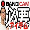 Bandicamで必要なアイテム4選(パソコン・マイク・WEBカメラ・マルチディスプレイ)