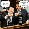 ★嘘をついて盗む事にかけては、日本人は韓国人に敵わない。