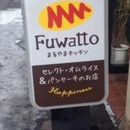 Fuwatto まるやまキッチン