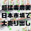 【日本人は猿(家畜)である】世界が禁止するグリホサートは日本で在庫処分中