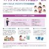 マドック フェイスブック広告サービス【デジタル集客】