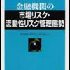 無料ダウンロード金融機関の市場リスク・流動性リスク管理態勢 (金融検査マニュアルハンドブックシリーズ) pdf