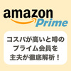 Amazonプライムはコスパが高い!特典やおすすめの理由を紹介☆