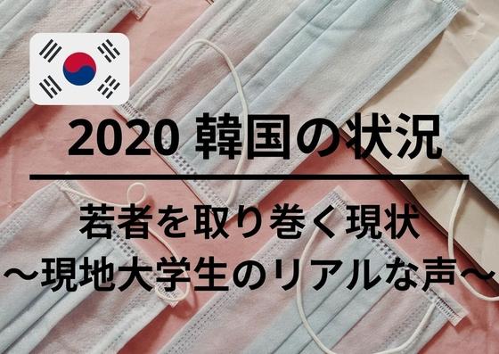 コロナ禍で若者を取り巻く韓国の状況|失業率が高まる中新卒で就職が決定した現役大学生の声