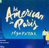 パリのアメリカ人(劇団四季)