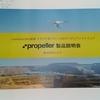 Q141:Propellerって何?