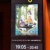 【ネタバレアリ】『ヴァイオレット・エヴァーガーデン外伝  —永遠と自動手記人形—』をみた話。
