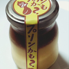 *座・ガモール* すがもプリン ビター 300円(税込)