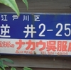 【江戸川区】逆井